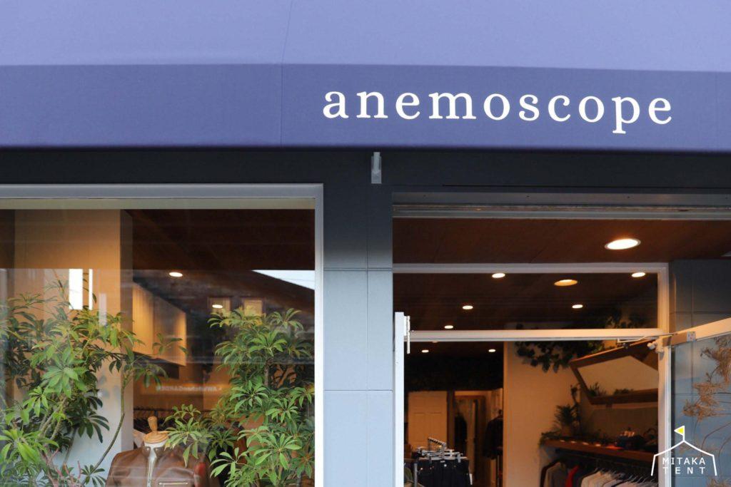 anemoscope写真2